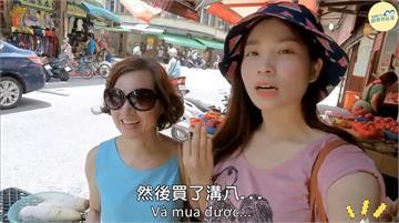 台灣婆婆台語特訓越南媳婦 菜市場實戰結果是....