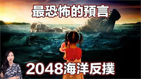 超恐怖!海洋紀錄片揭末日預言 人類做這件事「2048將會有危機」