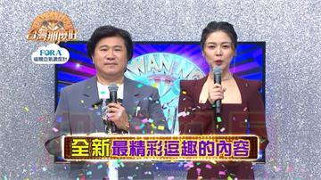 《台灣那麼旺》嶄新八月 節目特企大出擊!陪伴是最好的父親節禮物!