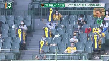 阪神二軍開放200名球迷進場 保持社交距離、禁大聲加油