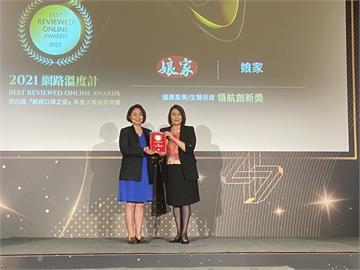 網路溫度計年度盛會《網路口碑之星》頒獎 娘家獲得生醫保健領航創新獎