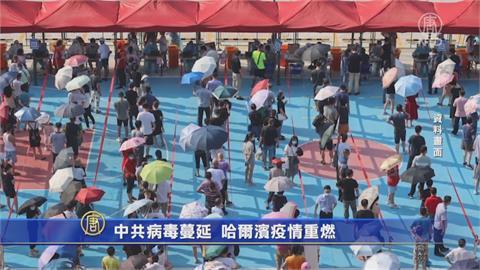 中國哈爾濱增1本土2境外!2人從菲律賓入境20天後確診