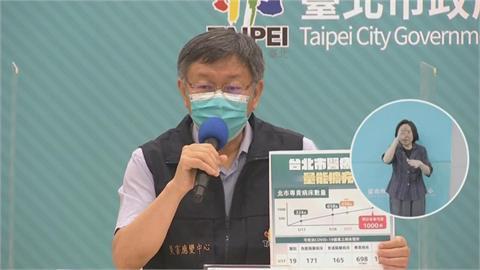 台灣疫情該怎麼控制?柯文哲曝「只剩這2選擇」 全島封城、施打疫苗!