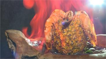 自產鳳梨自己吃!餐廳推火燒鳳梨蝦 上桌吸睛度十足