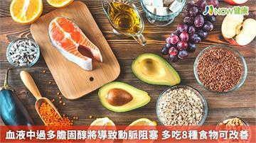 血液中過多膽固醇將導致動脈阻塞 多吃8種食物可改善