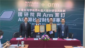 亞洲首簽約「ARM」單位 國研院培育AI人才
