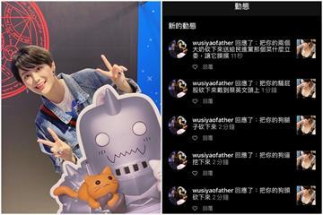 賴品妤遭暴力威脅「砍下狗頭」網友從用語推測:中國網軍作亂