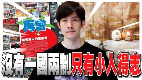 香港《蘋果》停刊!波特王憂寒蟬效應 喊話小粉紅:沒有自由真的沒飯吃