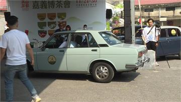 嘉義博茶會辦古董車展 品茶又賞車