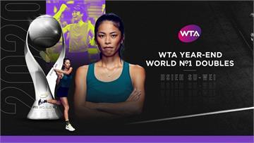 快新聞/首次奪下WTA雙打年終世界第一 謝淑薇:你們的2020女雙年終球后