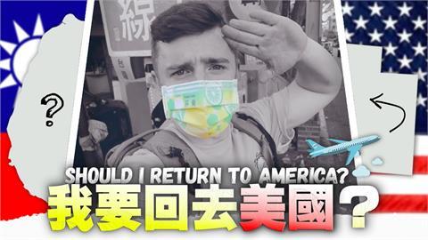 台灣是我的家!被勸返鄉躲疫情 「美籍網紅霸氣拒絕」林右昌讚:正港愛台灣