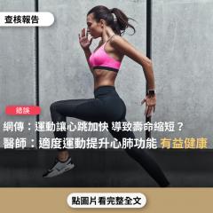 事實查核/【錯誤】網傳「長壽不在於運動,而在於靜養...人的一輩子心跳次數有限...心率和壽命成反比,運動導致心率加快,新陳代謝加快,細胞分裂和老化必然也會加快...」?