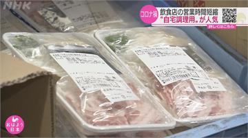 疫情擴大外食減少 日在家料理包熱銷