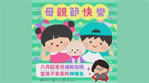 慶祝母親節 總統、蘇揆宣傳多項友善育兒政策