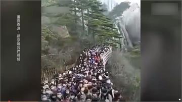 群聚感染沒在怕?中國黃山免費入場 2萬人湧入擠爆現場