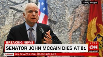 美國共和黨大老麥坎腦癌逝世 享壽81歲