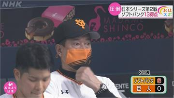 日本大賽連輸兩場 央聯王者巨人慘到破紀錄