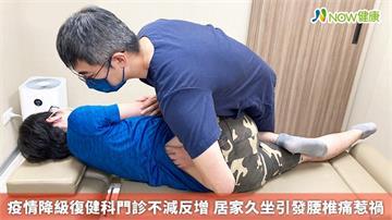 疫情降級復健科門診不減反增 居家久坐引發腰椎痛惹禍