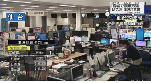 日本宮城規模7.2強震 一度發布海嘯警報