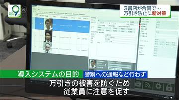 日本書店共享扒手資料 引進臉部辨識遏止竊案
