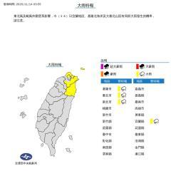 快新聞/北北基宜蘭發布大雨特報 周日起天氣轉趨穩定