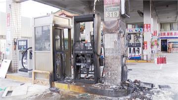 新店加油站起火5傷 調查不排除「靜電引火」
