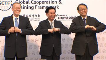 GCTF成立滿5周年!台、美、日將擴大合作領域