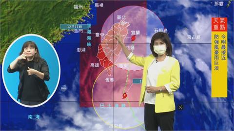 快新聞/璨樹減弱為中颱 新北等15縣市全納陸上警戒範圍