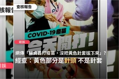 快新聞/網傳蘇貞昌打疫苗「針套未拔下」 查核中心打臉:黃色部分是針頭
