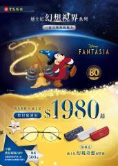 八十周年經典再現!寶島眼鏡推出迪士尼幻想曲系列 進入神秘幻想「視」界