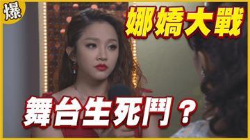 《黃金歲月-EP25精采片段》娜嬌大戰   舞台生死鬥?
