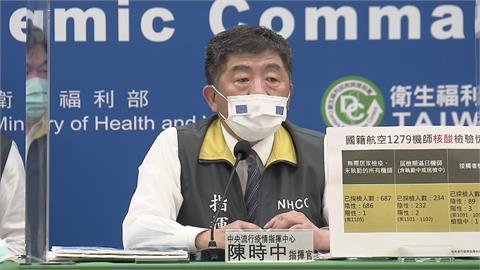 快新聞/華航機師感染源來自本土?陳時中:這樣講還太早