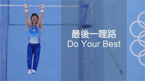 李智凱奧運「最後一哩路」  招牌湯瑪士迴旋拚金牌