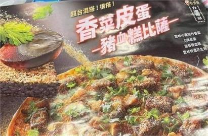 台義友好「香菜皮蛋豬血糕披薩」上市 網笑:根本宣戰義大利!