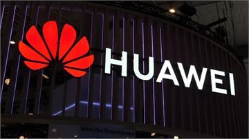 華為再遭控竊取專利 反咬美國政府對公司發動「網路攻擊」