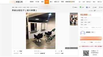 兩個椅子月租1.5萬! 髮廊興起分租新模式
