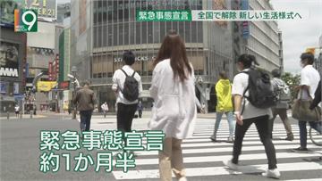 日本全國緊急事態解禁 復工仍防第二波感染