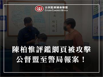 快新聞/陳柏惟個人成績遭惡意攻擊 公督盟:已備齊資料準備報案