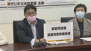 石木欽案40人涉案 在野黨團批「國際笑話」