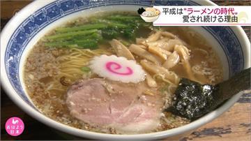 平成時代國民美食 日本拉麵人氣大爆發