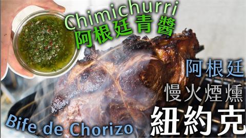 邰智源與博恩的惡夢!他用「這原料」製阿根廷青醬 意外蹦出新滋味