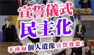 快新聞/為具體實踐轉型正義 范雲提「告別威權儀式」修法草案