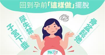 回到孕前「這樣做」擺脫尿失禁、子宮下垂、骨盆鬆弛