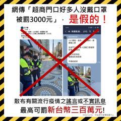 網傳「超商門口沒戴口罩被開罰單~3000元」是假的!勿轉傳!