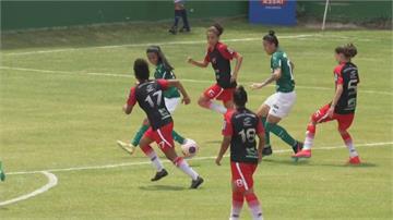 巴西女足隊四場失69球忍住嘲諷與性別歧視繼續拚