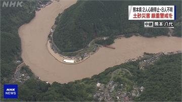 九州暴雨破紀錄 熊本3小時雨量破190毫米