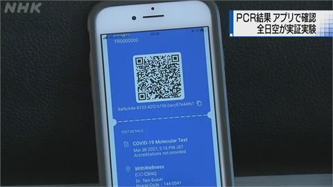 日航ANA首試辦 旅客可用電子通行證APP通關