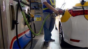 油價創八年來最大漲幅!汽油明日起調漲2元