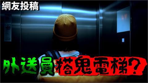 醫院遇靈異事件!外送員搭乘電梯突停9樓 整層內竟空無一人