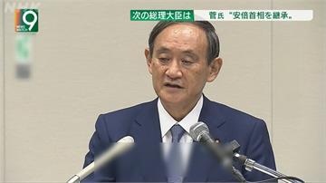 菅義偉為人和善、資歷深 令和大叔將成新任日本首相